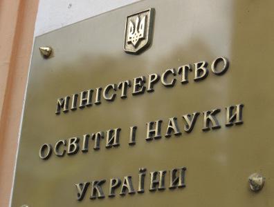 МОН приняло стратегию, которая призвана наладить коммуникацию Министерства и общества