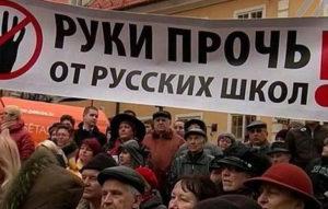 В Латвии прошел митинг в защиту школ нацменьшинств