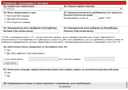 Национальная виза в Польшу по Карте поляка: инструкция по заполнению визовой анкеты