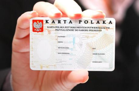 Собеседование на Карту поляка: новые правила регистрации