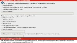 как заполнить анкету на польскую визу