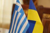 Украина и Греция сотрудничество в области образования