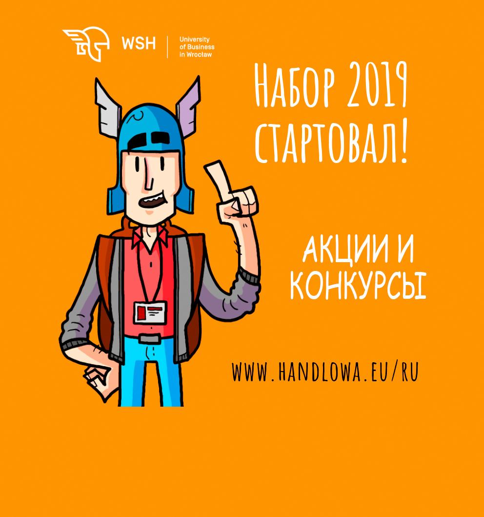 Акции и конкурсы от Высшей школы бизнеса во Вроцлаве