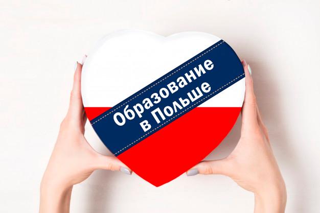 Университеты Польши – как найти университет мечты