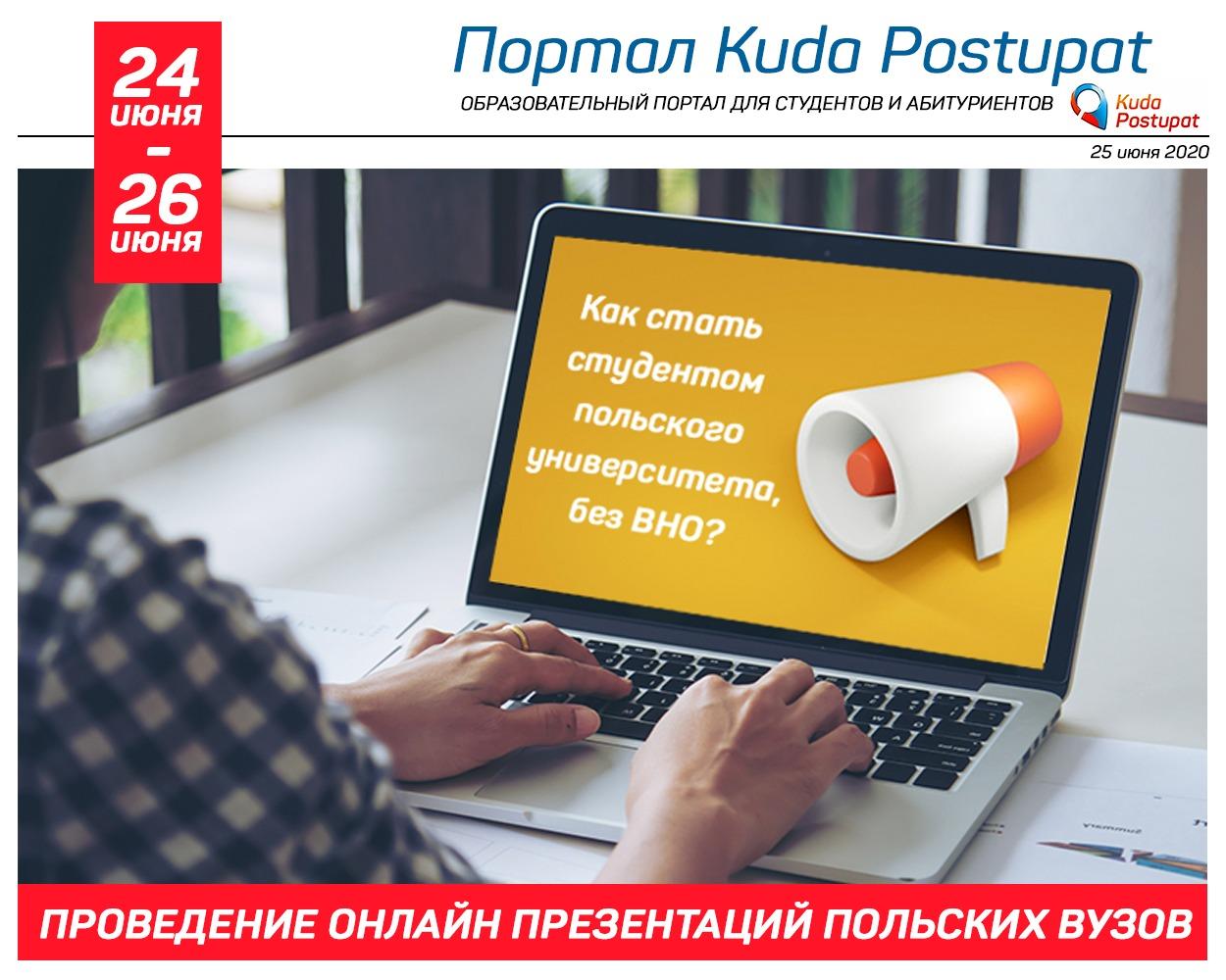 Проведение онлайн презентаций польских вузов